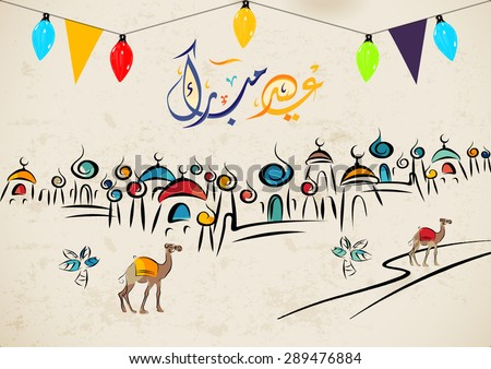 Eid greetings in Arabic script. An Islamic greeting card for Eid Mubarak (translation Generous Eid) 1 - stock vector