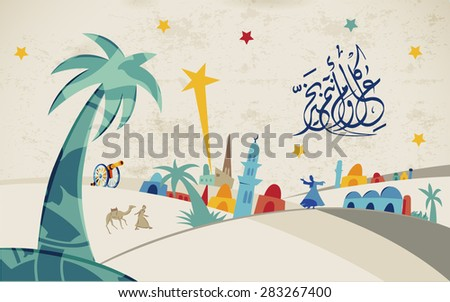 "Eid greetings in Arabic script. 'Kullu am wa antum bi-khair' (translated as ""May you be well throughout the year) Vector - stock vector"