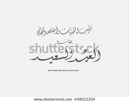 Monthsin arabic language new year illustrated stock vector Rules of arabic calligraphy