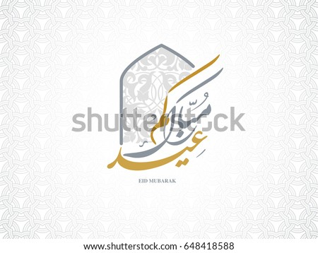 Eid Greetings written in Arabic calligraphy useful for greeting card and wishing the Happy Eid on this Occasion.