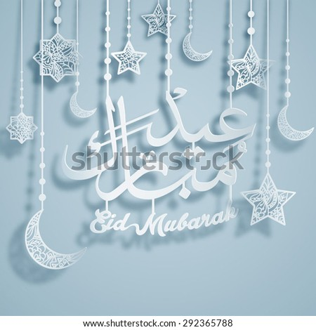 Eid Mubarak Arabic Calligraphy Papercut Style with Islamic Crescent Star