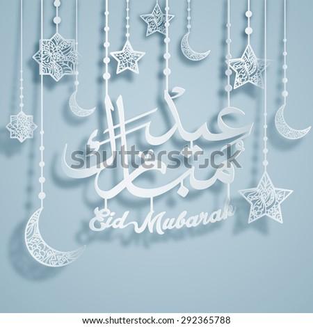 Eid Mubarak Arabic Calligraphy Papercut Style with Islamic Crescent Star - stock vector