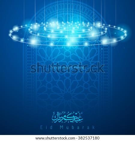 Eid Mubarak arabic calligraphy whit pattern ornament mosque window - Translation of text : Eid Mubarak - Blessed festival - stock vector
