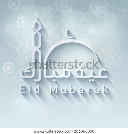 Eid Mubarak Arabic Text Mosque Line - stock vector