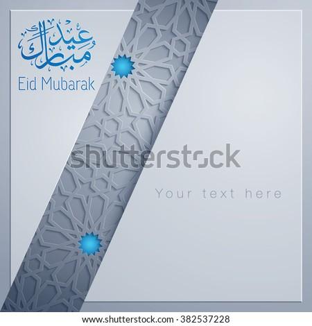 Eid Mubarak Background greeting card template - Translation of text : Eid Mubarak - Blessed festival - stock vector