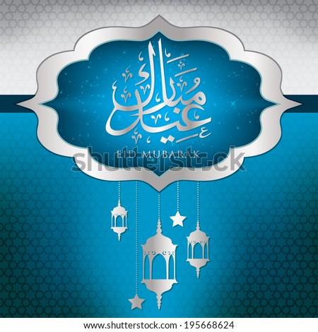 Eid Mubarak (Blessed Eid) elegant card in vector format. - stock vector