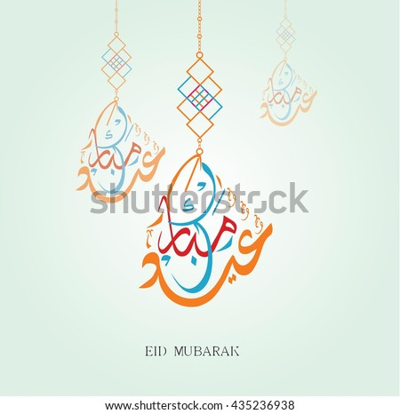 Eid Mubarak (Blessed Festival) in arabic calligraphy style which is a traditional Muslim greeting during the festivals