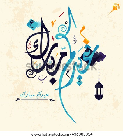 Eid Mubarak' (Blessed Festival) in arabic calligraphy style which is a traditional Muslim greeting during the festivals of Eid ul-Adha and Eid-Fitr 4.Eps10 - stock vector