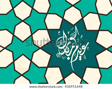 Eid Mubarak' (Blessed Festival) in arabic calligraphy style which is a traditional Muslim greeting during the festivals of Eid ul-Adha and Eid-Fitr 10.Eps10 - stock vector