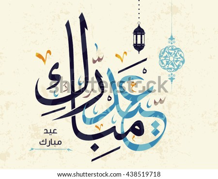 Eid Mubarak' (Blessed Festival) in arabic calligraphy style which is a traditional Muslim greeting during the festivals of Eid ul-Adha and Eid-Fitr 16.Eps10 - stock vector