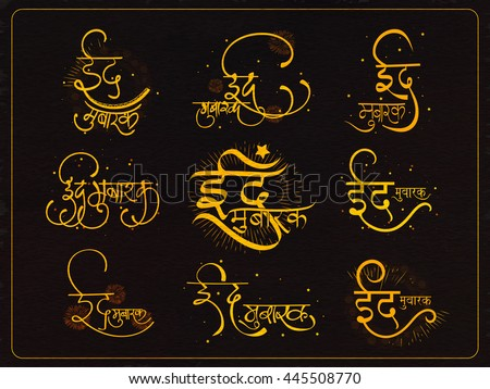 Eid Mubarak Calligraphic And Typographic Collection Set Of Golden Hindi Text Creative