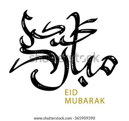 Eid Mubarak Calligraphy - stock vector