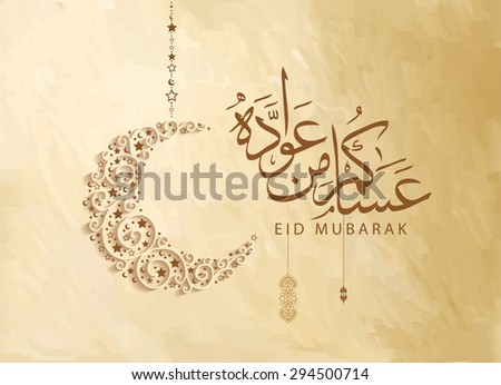Eid mubarak - Crescent moon of islamic  Eid Mubarak festival , beautiful greeting card and background with arabic calligraphy which means'' Eid Mubarak''. - stock vector