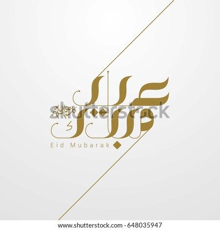 Eid Mubarak Design Background. Vector Illustration for greeting card, poster and banner.