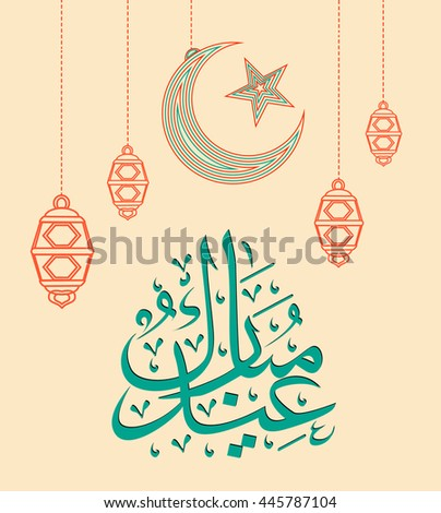 Eid Mubarak. Eid al fitr muslim traditional holiday. Can be used greeting card or background. Lanterns, moon and star - stock vector