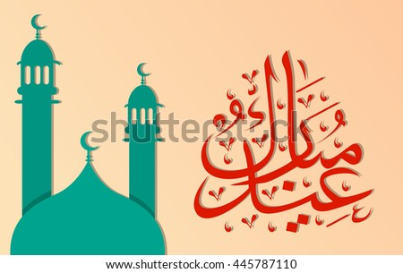 Eid Mubarak. Eid al fitr muslim traditional holiday. Mosque. Vector stock illustration - stock vector