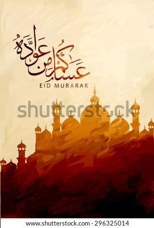 Eid Mubarak festival , beautiful greeting card and background with arabic calligraphy which means'' Eid Mubarak''. - stock vector