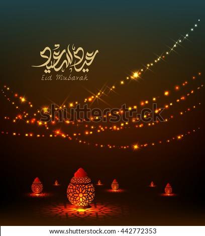 Eid mubarak greeting card eid said stock vector hd royalty free eid mubarak greeting card eid said eid al fitr eid al adha m4hsunfo
