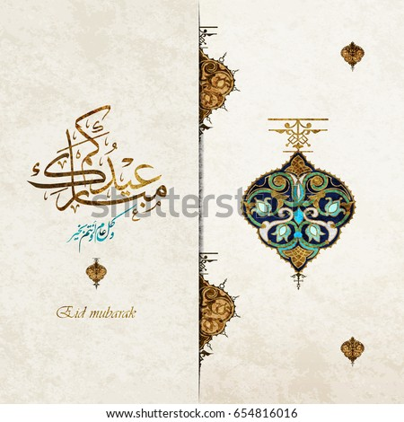 Eid mubarak greeting card all muslim stok vektr 654816016 eid mubarak greeting card for all muslim people the arabic script means eid al m4hsunfo