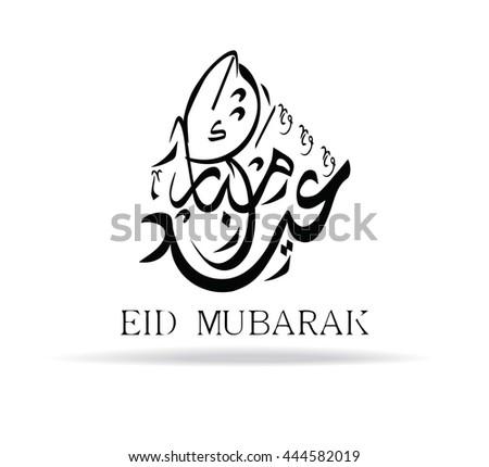 Great Hijri Eid Al-Fitr Greeting - stock-vector-eid-mubarak-greeting-card-islamic-background-for-muslims-holidays-such-as-eid-al-fitr-eid-al-444582019  2018_28841 .jpg
