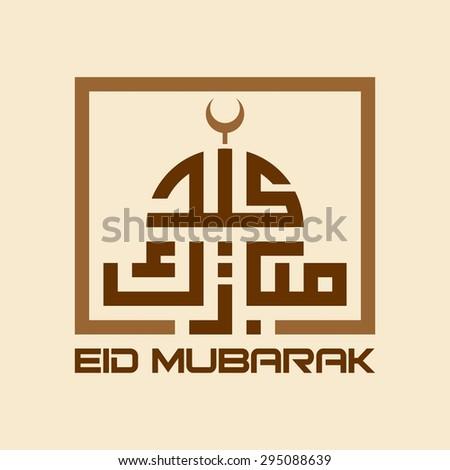 Beautiful Hijri Eid Al-Fitr Greeting - stock-vector-eid-mubarak-greeting-eid-celebration-ramadan-eid-al-adha-eid-al-fitr-symbol-of-islamic-295088639  Pictures_495636 .jpg