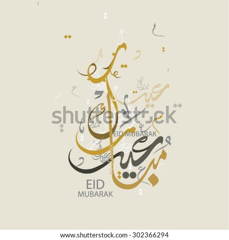 Eid Mubarak Greeting illustrator file done by my own arabic calligraphy in a contemporary style specially for Eid Celebrations - stock vector