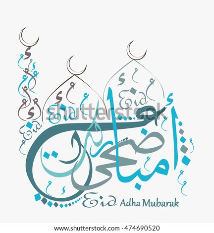 Eid Mubarak Greeting illustrator file in Arabic calligraphy with a contemporary style specially for Eid Celebrations and eid ul adha or al adha