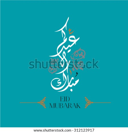 Arabic Words Stock Images Royalty Free Images Vectors
