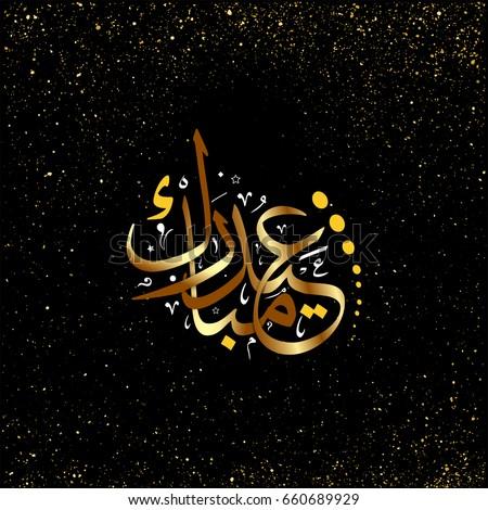 Eid mubarak greeting arabic calligraphy golden stock vector 2018 eid mubarak greeting in arabic calligraphy and golden touches creative calligraphy type for happy eid m4hsunfo
