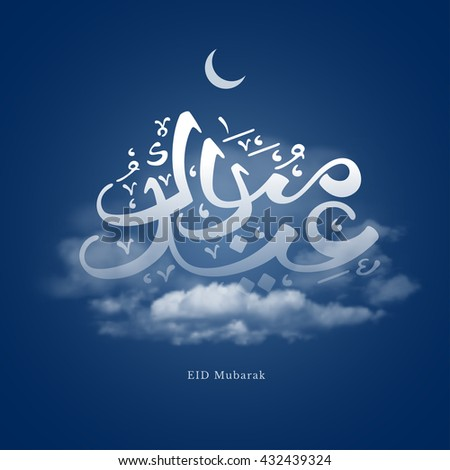 Eid Mubarak greeting with hand drawn calligraphy lettering which means ''Eid Mubarak'' on night cloudy background. Editable Vector illustration. - stock vector
