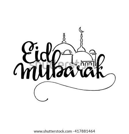 Eid Mubarak handwritten lettering. Vector calligraphy with mosque isolated on white background for your design - stock vector