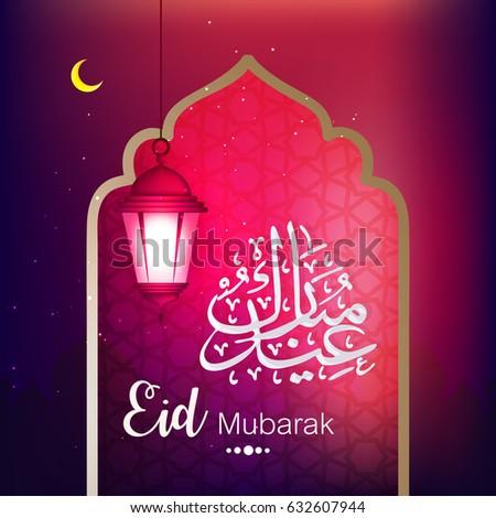 Eid Mubarak Happy Eid Hanging L& Shiny Moon Vector Illustration Masjid  sc 1 st  Shutterstock & Illustration Ramadan Kareem Generous Ramadan Greetings Stock Vector ...