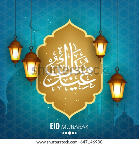 Eid Mubarak, Happy Eid, Vector Illustration, Islamic Calligraphy, Religious Background, Hanging Lamps, Muslim Festival.