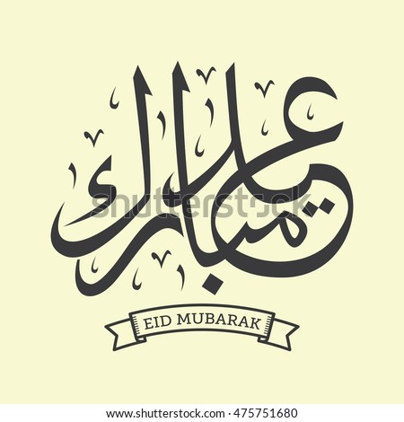 Eid mubarak arabic calligraphy style which stock vector 475751680 eid mubarak in arabic calligraphy style which is a traditional muslim greeting during the festivals of m4hsunfo Images