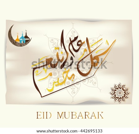 Eid mubarak islamic greeting background arabic stock vector 2018 eid mubarak islamic greeting background arabic with folding paper and crescent and mosque m4hsunfo