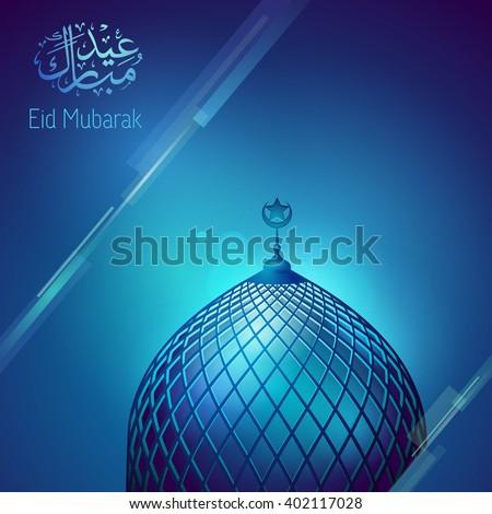 Eid Mubarak islamic greeting design background - Translation of text : Eid Mubarak - Blessed festival - stock vector