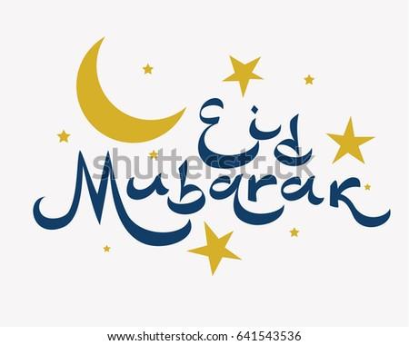 Eid Mubarak Lettering Islamic Greeting Text Stock Vector 2018