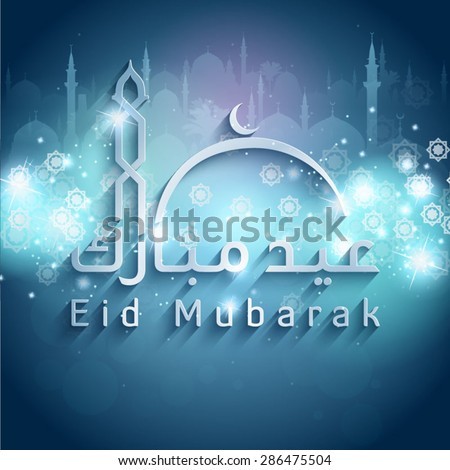 Eid Mubarak Shiny Arabic Text Mosque Silhouette - stock vector