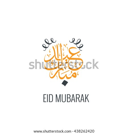 Eid Al Fitr Images RoyaltyFree Images Vectors – Eid Card Templates