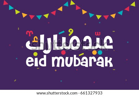 Eid Mubarak vector calligraphy - Eid Mubarak Wishes 2017,  Greetings card , Eid Mubarek Cards 2017