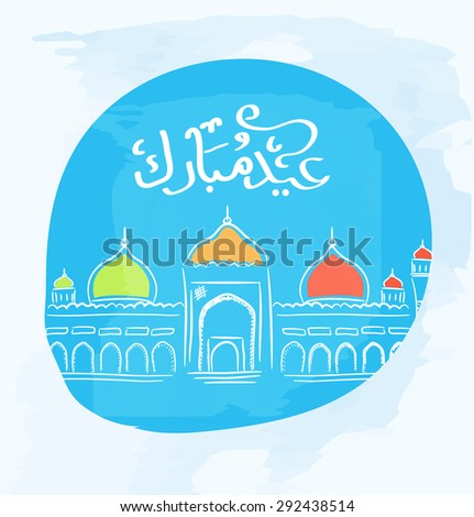 Eid Mubarak Vector Greeting Card with watercolor texture. on the religious festival of muslim's Eid and Ramadan