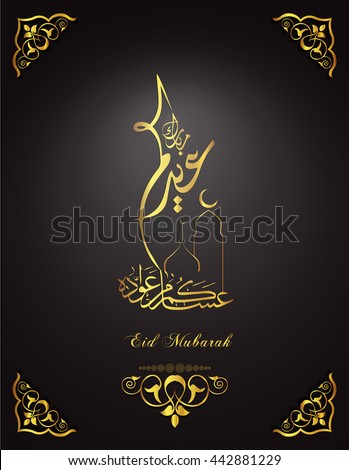 Most Inspiring Adha Messages English Eid Al-Fitr Greeting - stock-vector-eid-mubarak-wishes-eid-mubarak-messages-and-greetings-card-eid-al-fitr-eid-al-fitr-442881229  HD_15664 .jpg