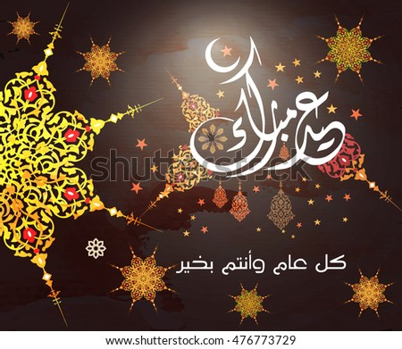 Eid mubarak wishes 2016 eid mubarak stock vector 476773729 eid mubarak wishes 2016 eid mubarak messages greetings card eid al fitr m4hsunfo Gallery
