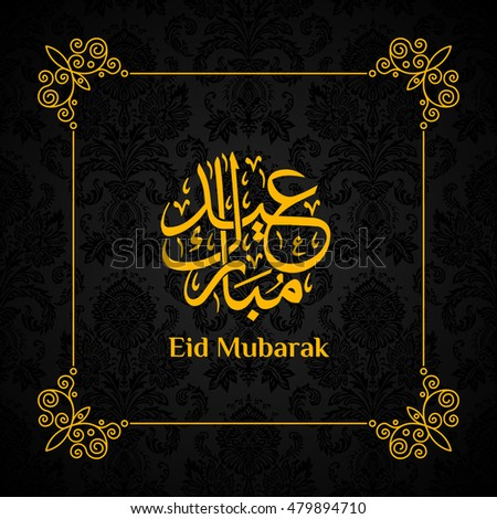 Eid mubarak arabic golden calligraphy on stock photo photo vector eid mubarak with arabic golden calligraphy on black vintage background for eid celebrations greeting cards or m4hsunfo Images