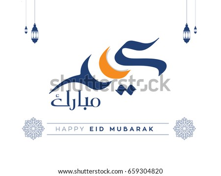 Eid Mubarak written in Arabic calligraphy for greeting cards and wishing Eid Mubarak on the Eid Occasion.