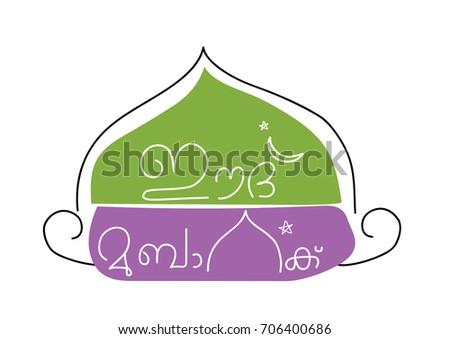 Eid mubarak written malayalam stock vector royalty free 706400686 eid mubarak written in malayalam m4hsunfo