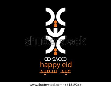 Good Saeed Arabic Eid Al-Fitr Greeting - stock-vector-eid-saeed-greeting-calligraphy-translation-happy-eid-in-arabic-script-font-typography-for-eid-al-661819366  2018_911612 .jpg