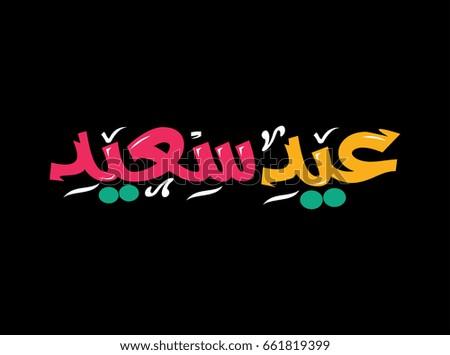 Most Inspiring Saeed Arabic Eid Al-Fitr Greeting - stock-vector-eid-saeed-greeting-calligraphy-translation-happy-eid-in-arabic-script-font-typography-for-eid-al-661819399  Graphic_24387 .jpg