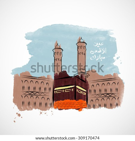 Eid-ul-adha hand drawn watercolor Vector Eid greeting card for the muslim holy festival of Eid. - stock vector