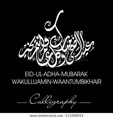 Eid-al-adha Meaning In English - Rasmi B